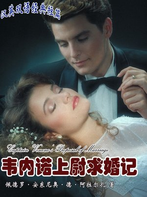 cover image of 韦内诺上尉求婚记 (Captain Veneno's Proposal of Marriage)