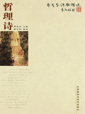 cover image of 泰戈尔诗歌精选-哲理诗 (The poetry of Tagore—Philosophical poetry)