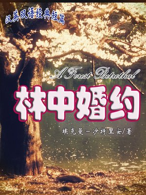 cover image of 林中婚约 (A Forest Betrothal)