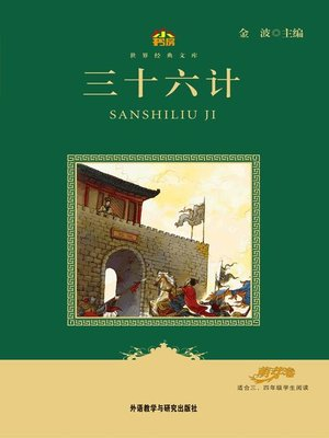 cover image of 三十六计
