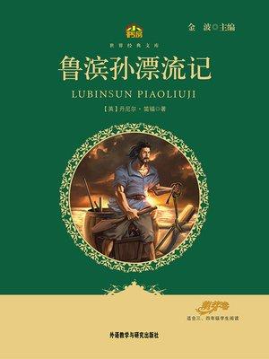 cover image of 鲁滨孙漂流记