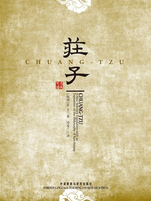 cover image of 庄子