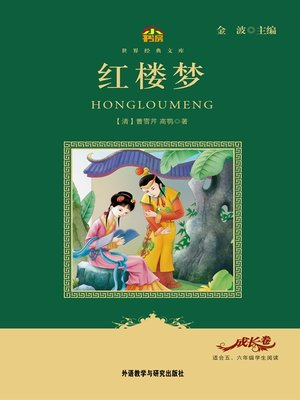 cover image of 红楼梦