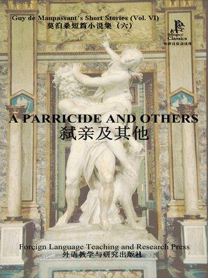 cover image of 弑亲及其他