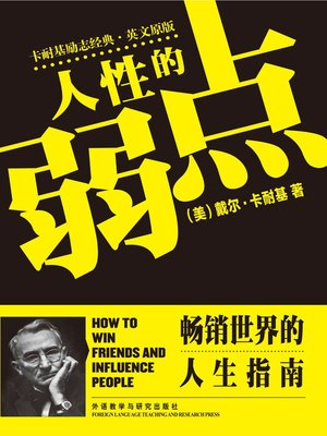 cover image of 人性的弱点  (How to Win Friends and Influence People)