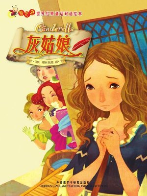 cover image of 灰姑娘