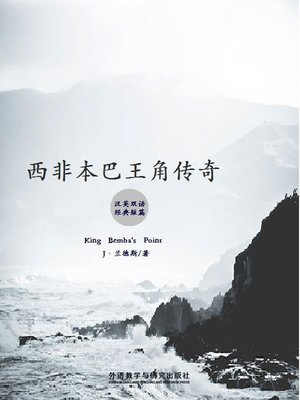 cover image of 西非本巴王角传奇 (King Bemba's Point)
