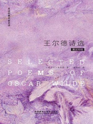 cover image of 王尔德诗选 (Selected Poems of Oscar Wilde)