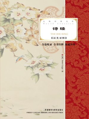 cover image of 诗经