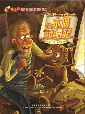 cover image of 木偶奇遇记