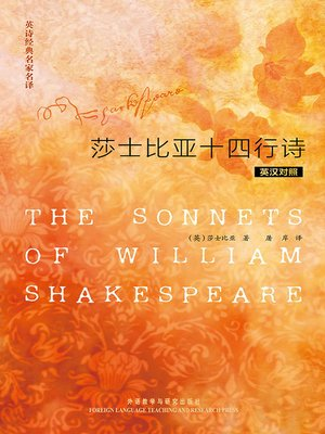 cover image of 英诗经典名家名译:莎士比亚十四行诗 (The Sonnets of William Shakespeare)
