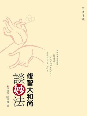 cover image of 修智大和尚談妙法