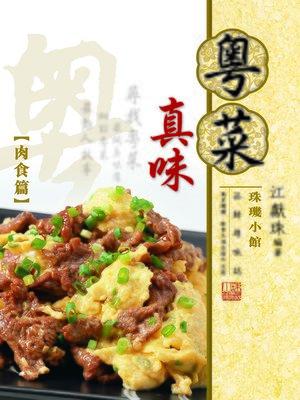 cover image of 粵菜真味1肉食篇