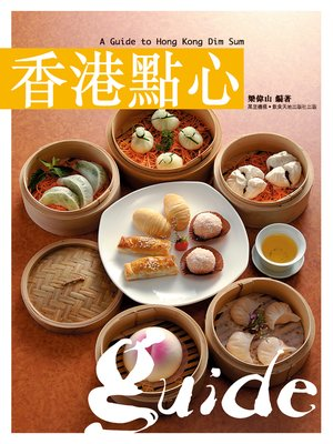 cover image of 香港點心Guide