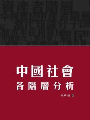 cover image of 中國社會各階層分析