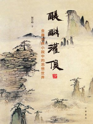 cover image of 醍醐灌頂:金庸武俠小說中的思想世界