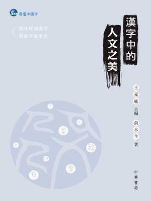 cover image of 漢字中的人文之美