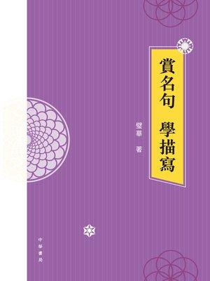 cover image of 賞名句 學描寫