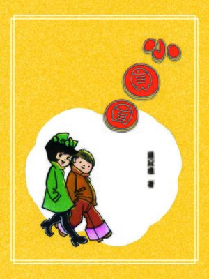 cover image of 小圓圓