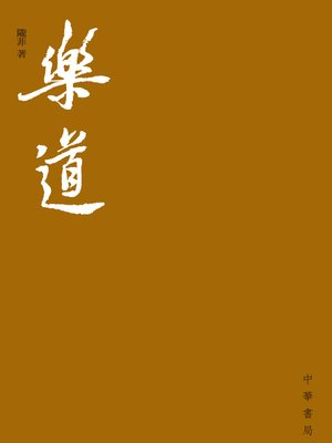 cover image of 樂道