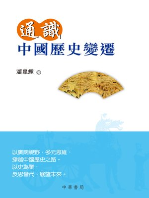 cover image of 通識中國歷史變遷