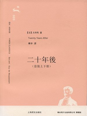 cover image of 二十年後(套裝上下冊)