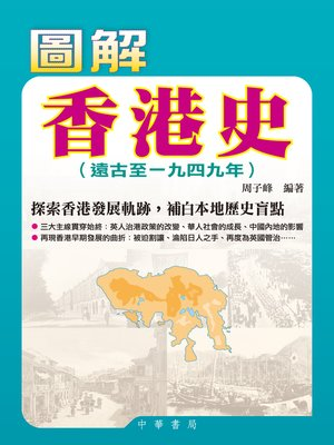 cover image of 圖解香港史