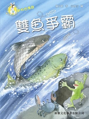 cover image of 雙魚爭霸