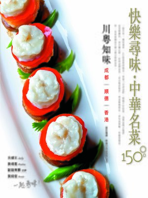 cover image of 快樂尋味.中華名菜150_川粵知味