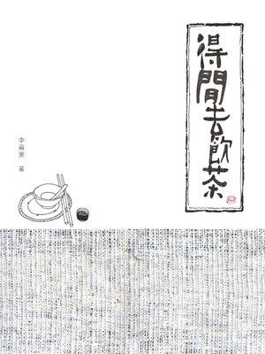 cover image of 得閒去飲茶