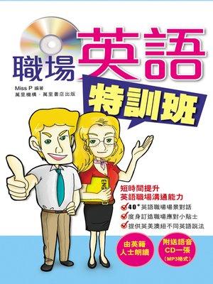 cover image of 職場英語特訓班