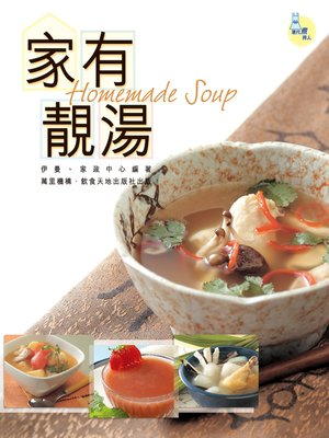 cover image of 家有靚湯