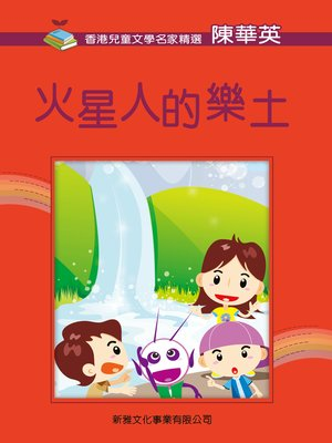 cover image of 火星人的樂土