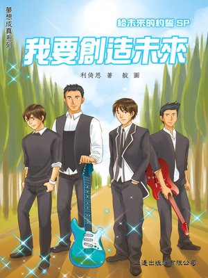 cover image of 我要創造未來