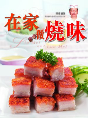 cover image of 在家做燒味