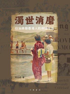 cover image of 濁世消磨──日治時期香港人的休閒生活