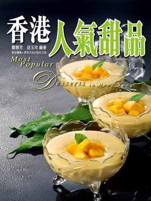 cover image of 香港人氣甜品