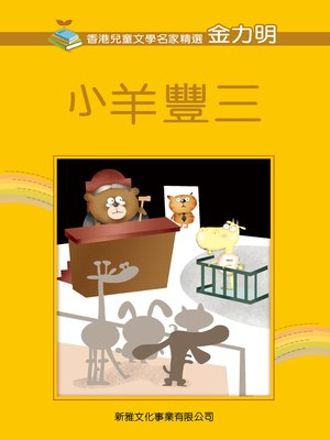 cover image of 小羊豐三