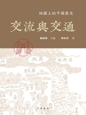 cover image of 交流與交通