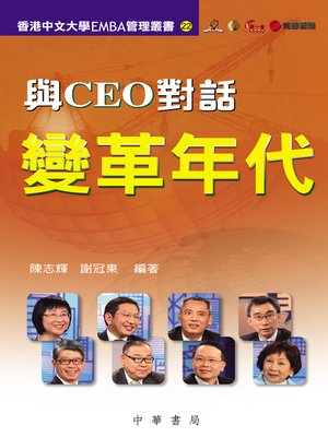 cover image of 變革年代