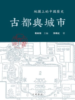 cover image of 古都與城市