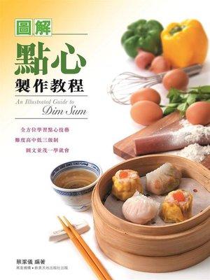 cover image of 圖解點心製作教程