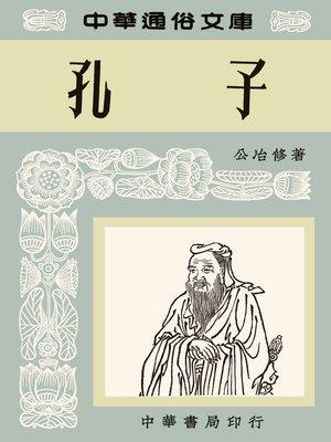 cover image of 孔子--中華通俗文庫