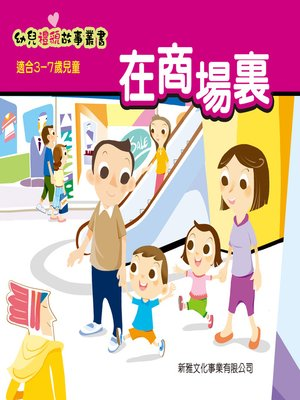cover image of 幼兒禮貌故事叢書-在商場裏