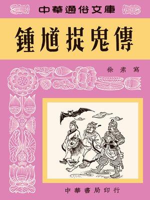 cover image of 鍾馗捉鬼傳--中華通俗文庫