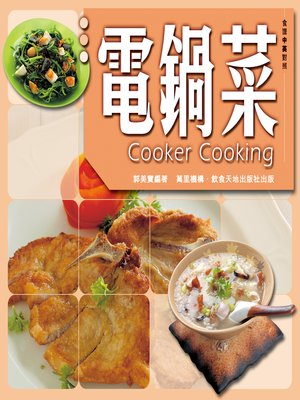 cover image of 電鍋菜