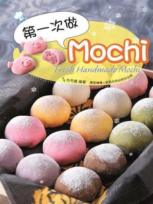 cover image of 第一次做 MOCHI