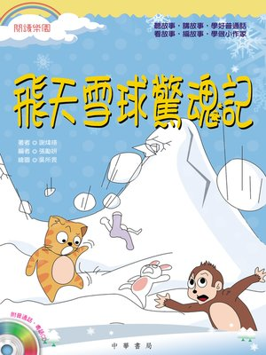 cover image of 飛天雪球驚魂記