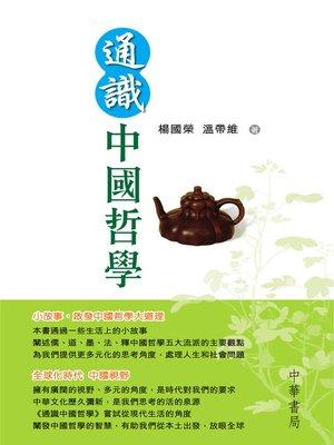 cover image of 通識中國哲學