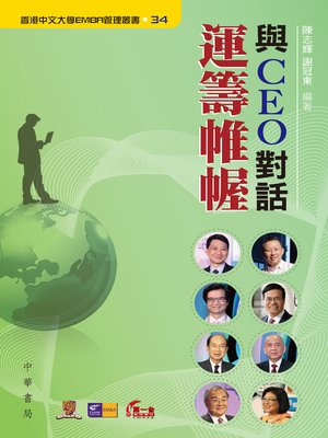 cover image of 與CEO對話:運籌帷幄